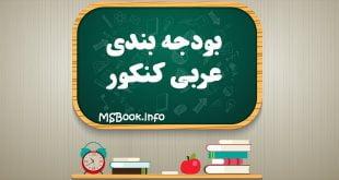 بودجه بندی عربی کنکور