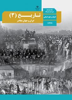 کتاب تاریخ ایران وجهان معاصر3