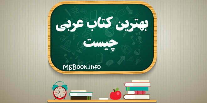 بهترین کتاب عربی چیست