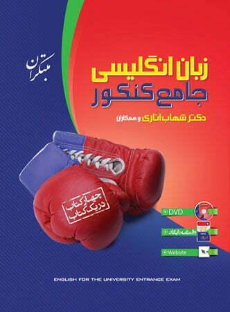 کتاب زبان مبتکران شهاب اناری