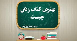 بهترین کتاب زبان چیست